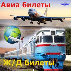 Авиа- и ж/д билеты Березовского