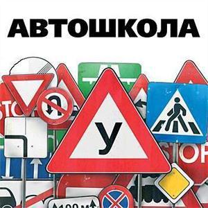 Автошколы Березовского