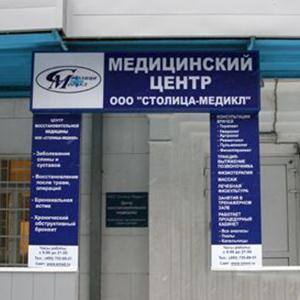 Медицинские центры Березовского