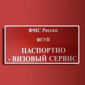Паспортно-визовые службы Березовского