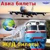 Авиа- и ж/д билеты в Березовском