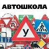 Автошколы в Березовском