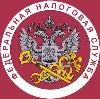 Налоговые инспекции, службы в Березовском
