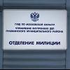 Отделения полиции в Березовском