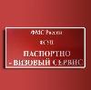 Паспортно-визовые службы в Березовском