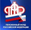 Пенсионные фонды в Березовском