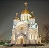 Религиозные учреждения в Березовском