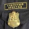 Судебные приставы в Березовском