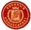 Военкоматы, комиссариаты в Березовском