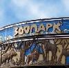 Зоопарки в Березовском