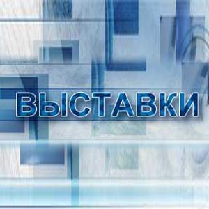 Выставки Березовского