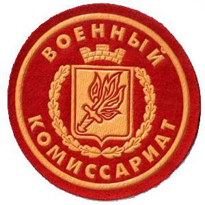 Военкоматы, комиссариаты Березовского