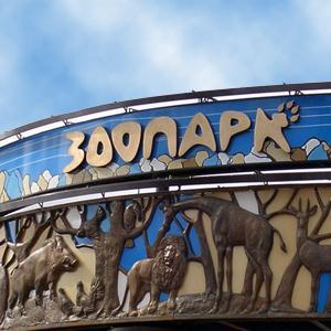 Зоопарки Березовского